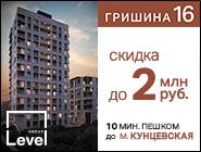 Клубный дом бизнес-класса «Гришина 16» Ключи в декабре 2017 г.